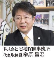 代表取締役 榊原昌宏